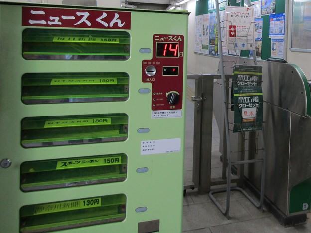 No.709 新聞販売機「ニュースくん」江ノ島電鉄鵠沼駅