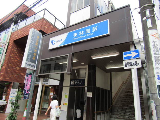 Photos: 東林間駅