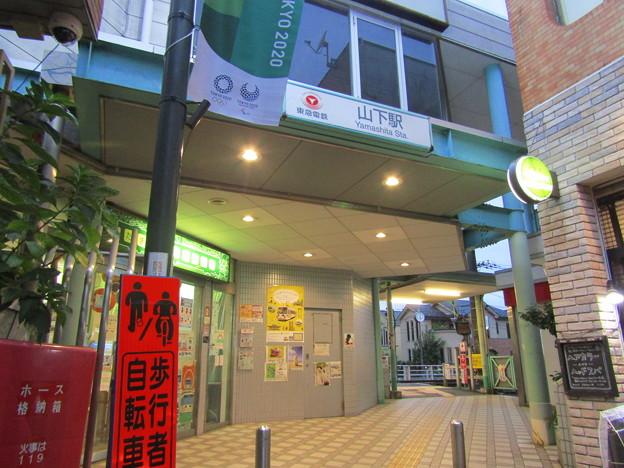 No.736 SG08 東急電鉄 世田谷線 山下駅 駅舎 Tokyū Railways Setagaya Line Yamashita Station