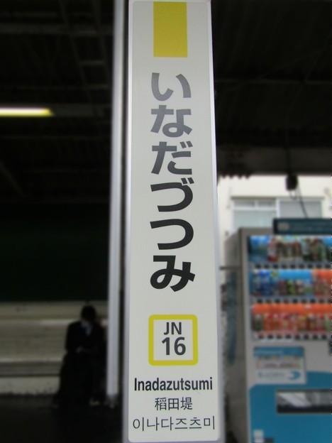 No.752 JN16 JR東日本 南武線 稲田堤駅 第3種 その1 JR East Nambu Line Inadazutsumi Station