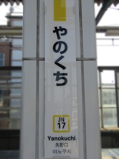 No.754 JN17 JR東日本 南武線 矢野口駅 第3種 JR East Nambu Line Yanokuchi Station