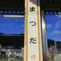 No.755 CB04 JR東海 御殿場線 松田駅 第3種 その1 JR Central Gotemba Line Matsuda Station