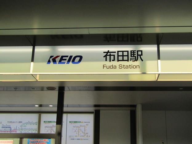 KO17 布田 Fuda