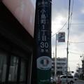 Photos: No.826 200825_小島町一丁目30_アイルランド_東京都調布市