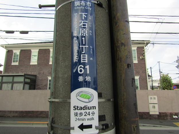 Photos: No.828 200825_下石原一丁目61_スタジアムまで徒歩24分_東京都調布市