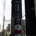 No.839 200825_飛田給一丁目49_日本_東京都調布市