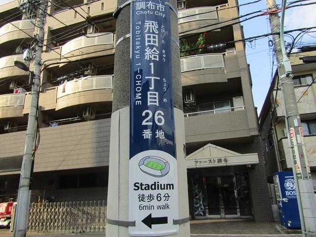 No.840 200825_飛田給一丁目26_スタジアムまで徒歩6分_東京都調布市