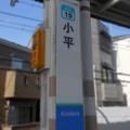 Photos: SS19 小平 Kodaira