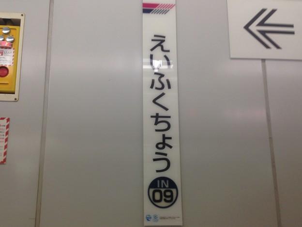 IN09 永福町 Eifukuchō