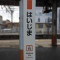 Photos: JC55 拝島 Haijima