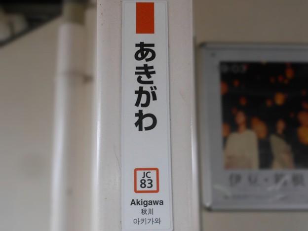 Photos: JC83 秋川 Akigawa