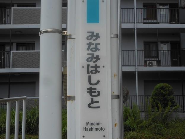 南橋本 Minami-Hashimoto