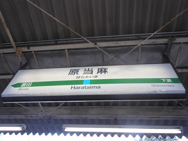 原当麻 Harataima