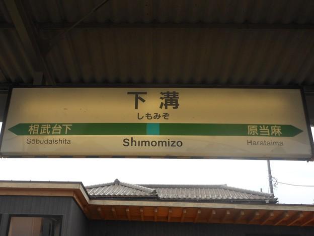 下溝 Shimomizo