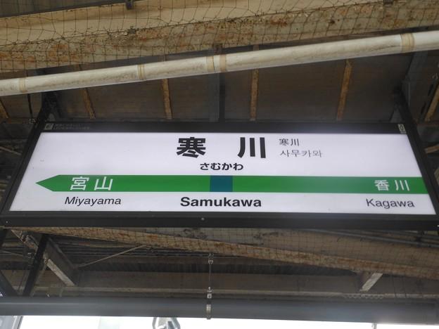 寒川 Samukawa