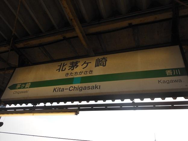 北茅ケ崎 Kita-Chigasaki