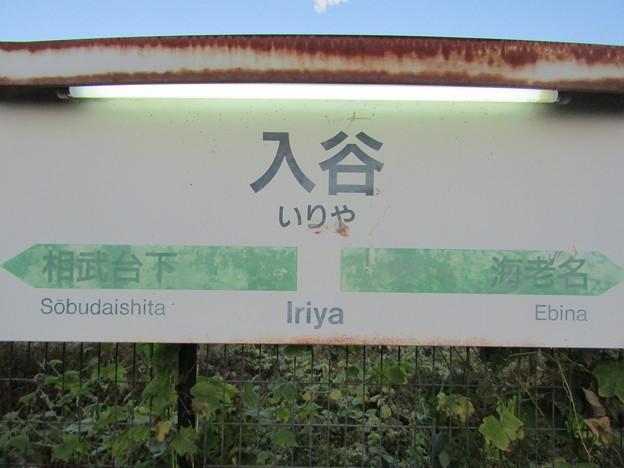 入谷 Iriya