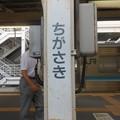 Photos: 茅ケ崎 Chigasaki