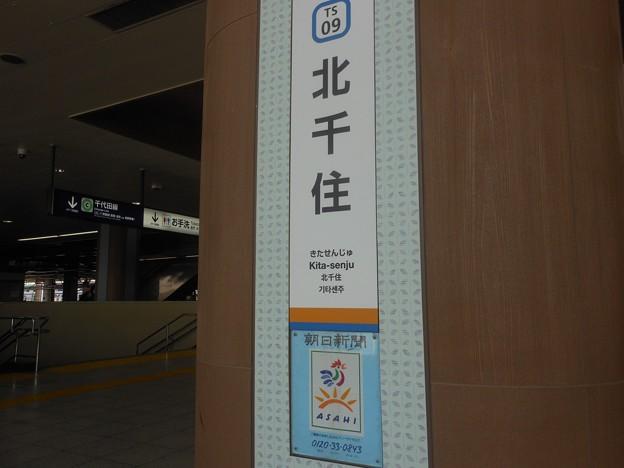 TS09 北千住 Kita-Senju