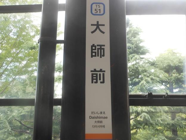TS51 大師前 Daishimae