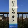 Photos: ST06 武蔵大和 Musashi-Yamato