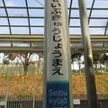 Photos: SY03 西武球場前 Seibukyūjō-Mae