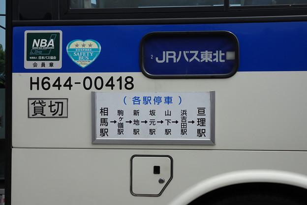 常磐線 代行バス
