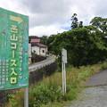Photos: 20200620かみのやま温泉クアオルト健康ウォーキング 西山コースIMG_0874