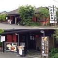 奥藤本店(甲府市国母)