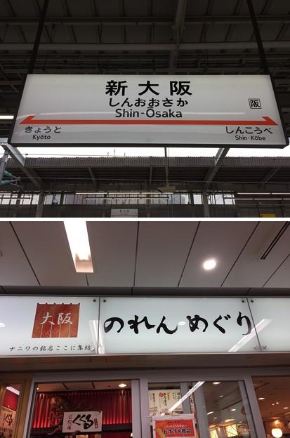 Photos: のれんめぐり(新大阪駅)