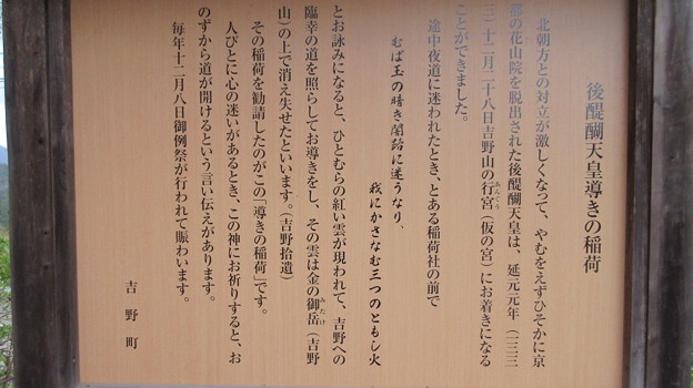 金峯山寺(吉野町吉野山)後醍醐天皇導之稲荷大社