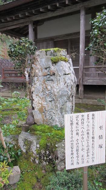 如意輪寺(吉野町吉野山)弁内侍 至情塚