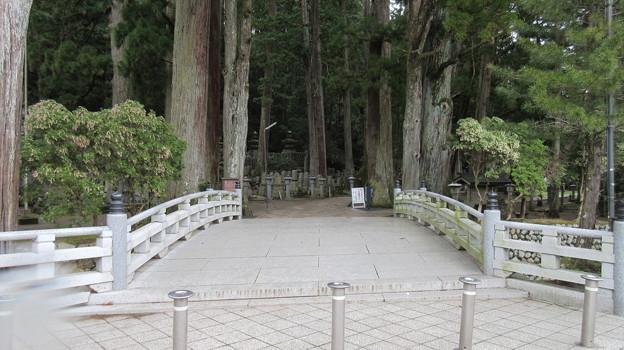 高野山金剛峯寺 奥の院(高野町)一の橋