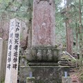 Photos: 高野山金剛峯寺 奥の院(高野町)江戸焼死者追悼碑