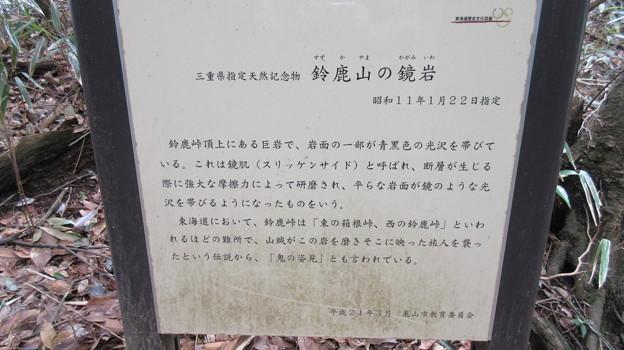 鈴鹿峠(三重県亀山市~滋賀県甲賀市)鏡岩