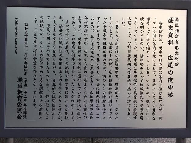 広尾稲荷神社(港区南麻布)