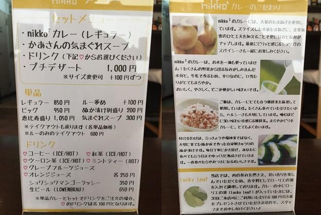 チキンカレー専門店 ニッコ・スクウェア(恵美須西)