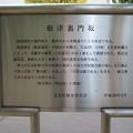 Photos: 根津神社(文京区根津)根津裏門坂