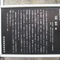 Photos: 全生庵(台東区)山岡鉄舟墓