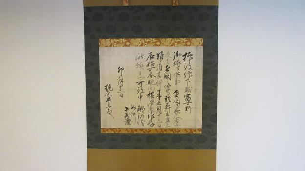 高源寺(清水区)三浦義澄書簡