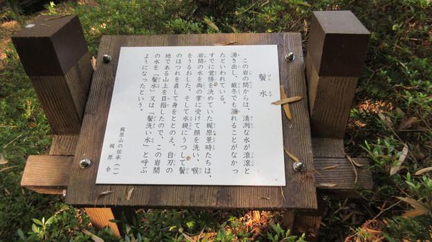 梶原山(清水区営 梶原山公園)鬢水(びんみず)