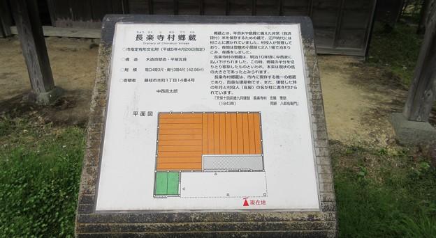 田中城下屋敷(藤枝市)長楽寺村郷蔵