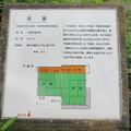Photos: 田中城下屋敷(藤枝市)茶室
