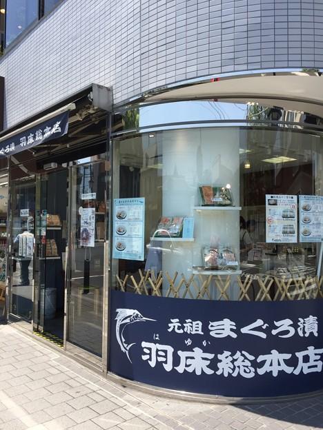 羽床総本店(鎌倉市)