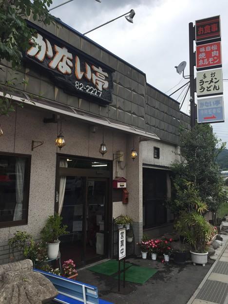 かない亭(長野原町)