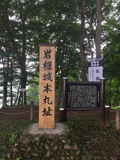 岩櫃城(東吾妻町)本丸址標柱