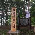 Photos: 岩櫃城(東吾妻町)本丸址標柱