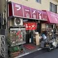 Photos: ラーメン山田屋(新宿区)