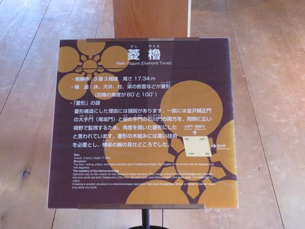金沢城(石川県営 金沢城公園)菱櫓