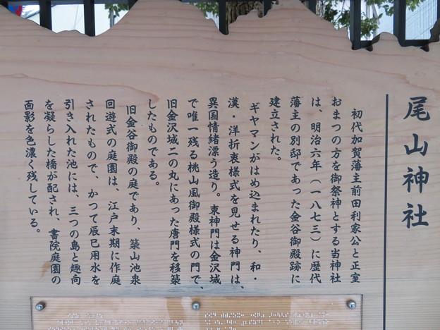 尾山神社(金沢市)